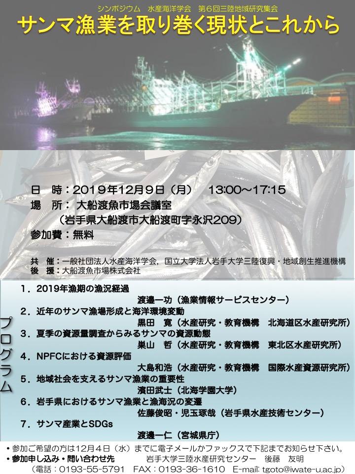 2019研究集会