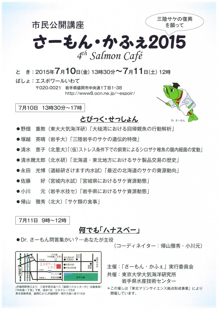 salmoncafe2015