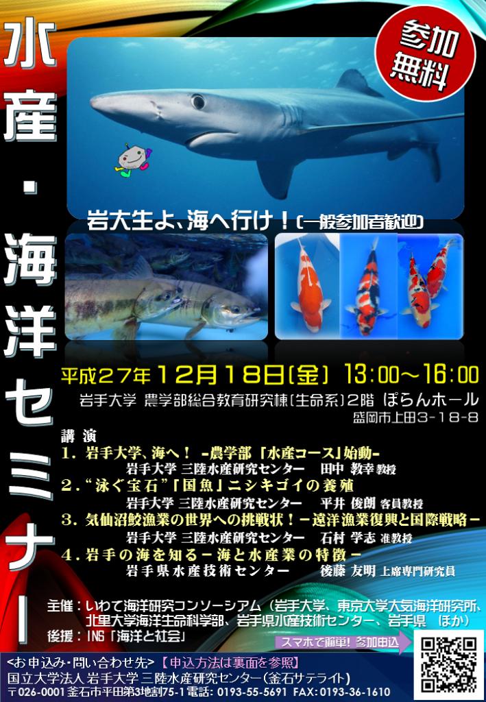 2015-12-18水産海洋セミナー(農学部)チラシ(案)